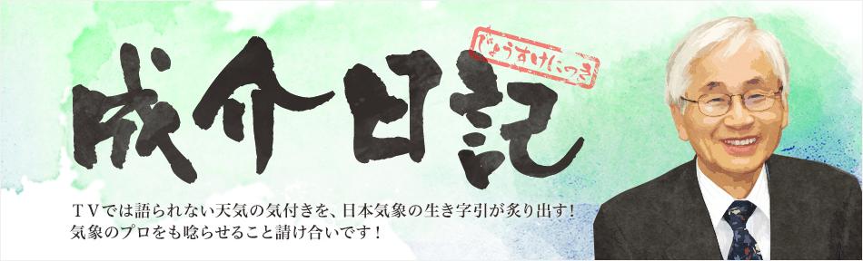 成介日記:TVでは語られない天気の気付きを、日本気象の生き字引が炙り出す!気象のプロをも唸らせること請け合いです!