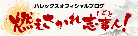 ハレックスオフィシャルブログ 燃えさかれ志事(しごと)人