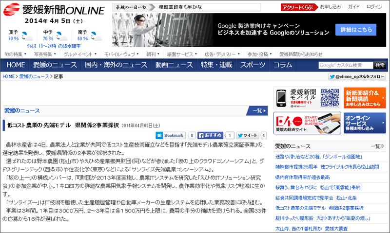 ehime_ONLINE_20140405
