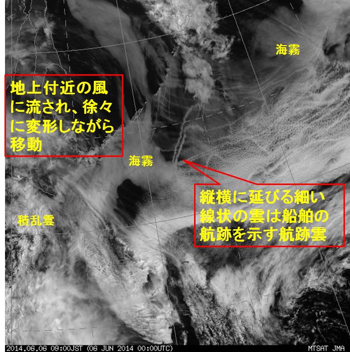 2014060609航跡雲説明図