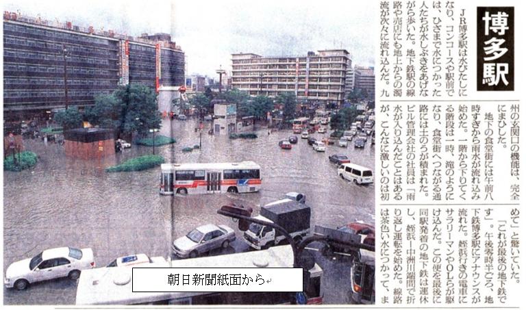 19990629 博多駅前水没