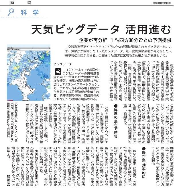 20140626_毎日新聞