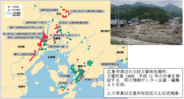 1999年6月29日広島の土砂災害_1
