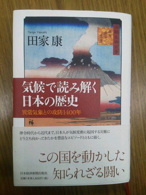 気候で読み解く日本の歴史―異常気象との攻防1400年_1