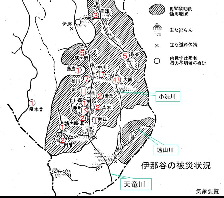 昭和36年梅雨前線豪雨 (36.6伊那谷大水害)_1