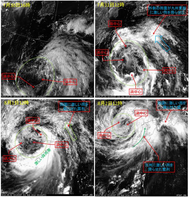 台風第12号はかわった形状