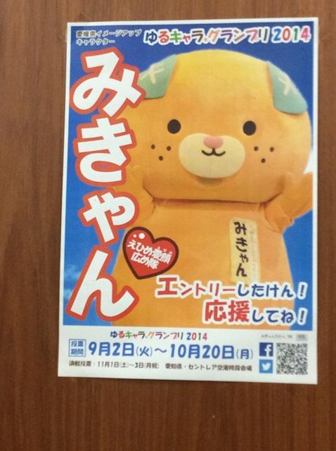 みきゃんの選挙ポスター (1)