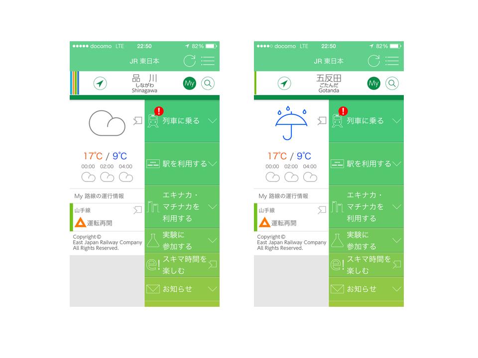 ②A4横_JR東日本アプリ_2