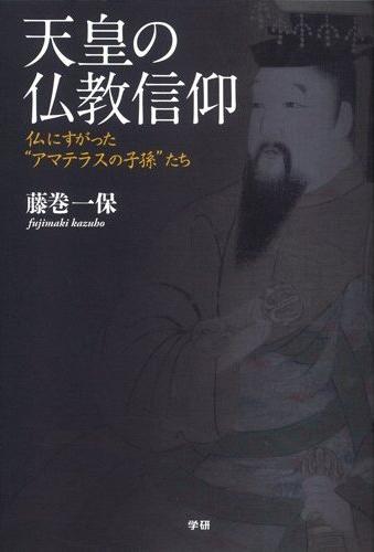 天皇の仏教信仰