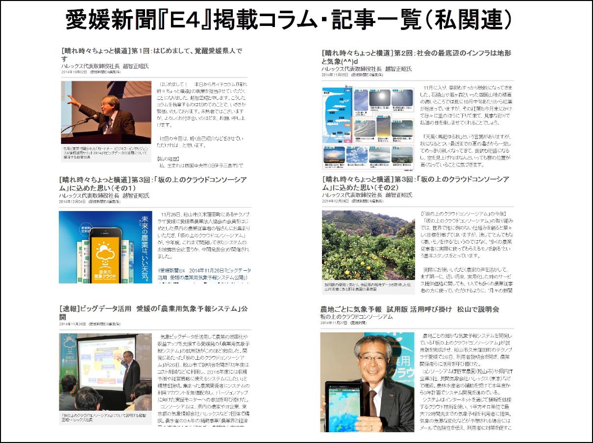 『E4』記事一覧(2014.12.10)