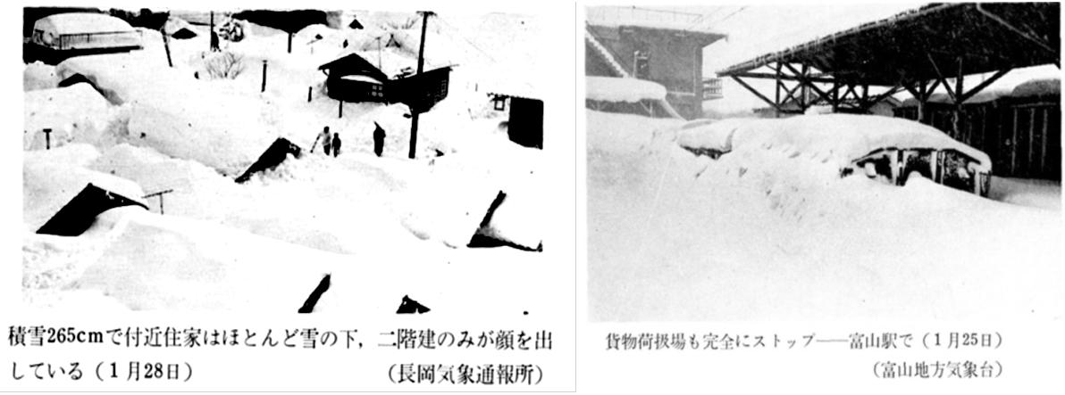38豪雪(昭和38年1月豪雪)_6