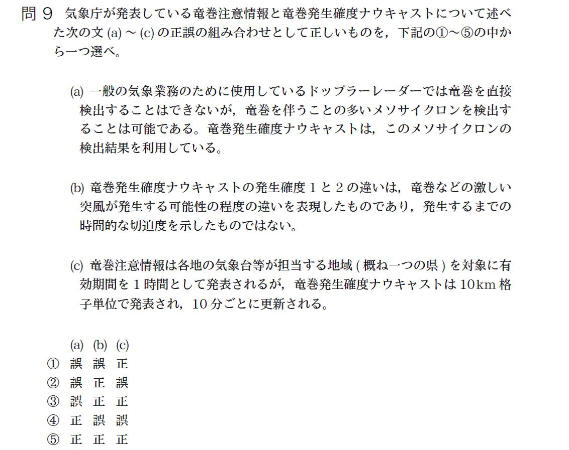 気象予報士試験_2