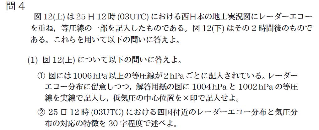 気象予報士試験_3