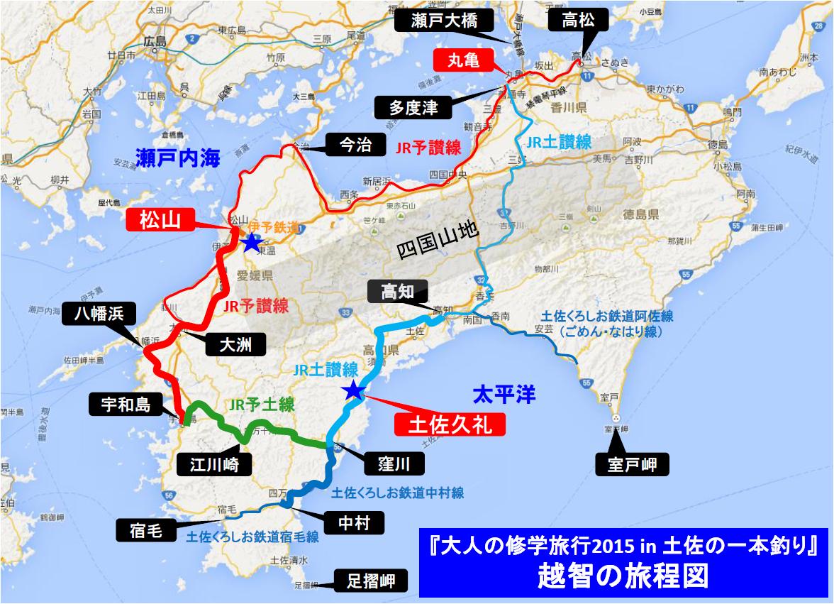 大人の修学旅行・旅程図
