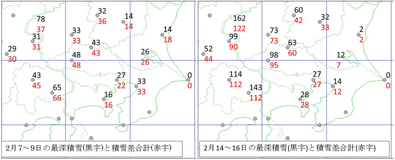 平成26年2月の関東甲信地方の大雪_2