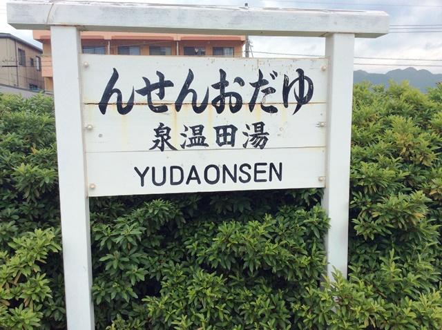 湯田温泉駅4