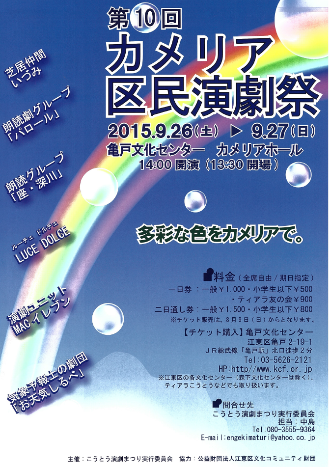 カメリア区民演劇祭1
