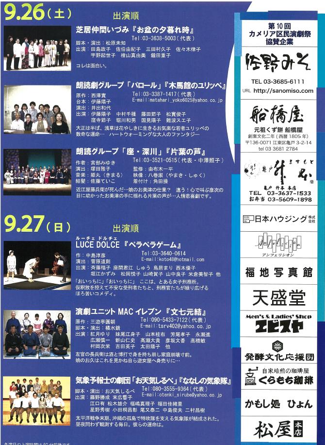 カメリア区民演劇祭2