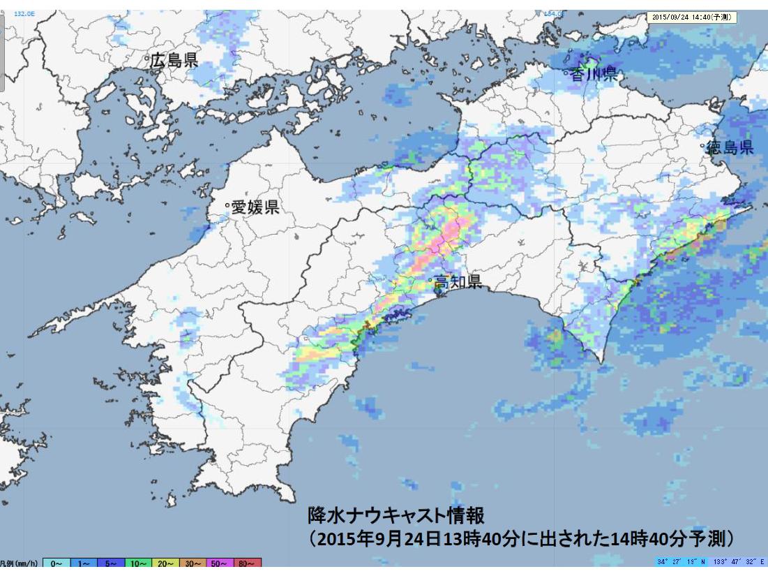 四国豪雨7