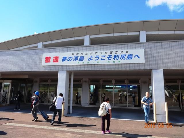 利尻空港2
