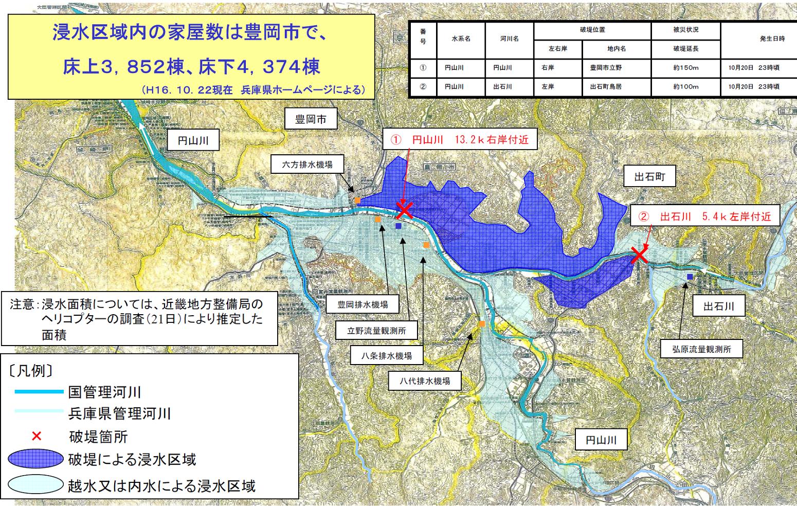 河川はん濫が多発した平成16年_5
