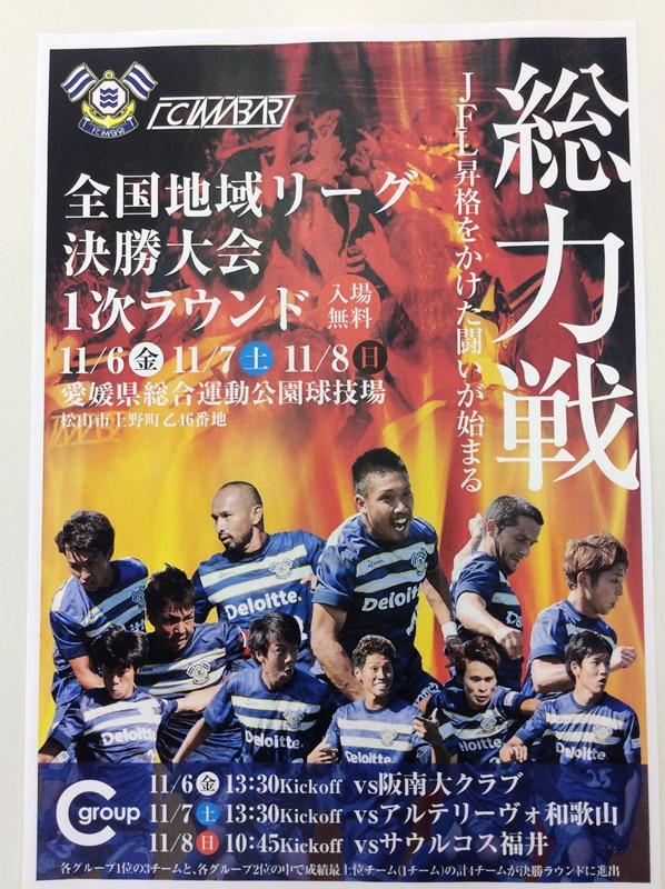 FC今治ポスター