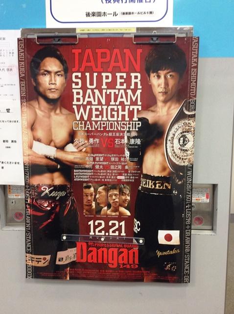 日本タイトルマッチ1
