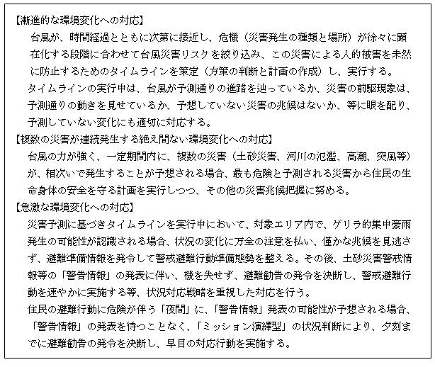 ⑰我々が目指すタイムライン(続き)3