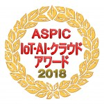 AspicAword2018_logo_org