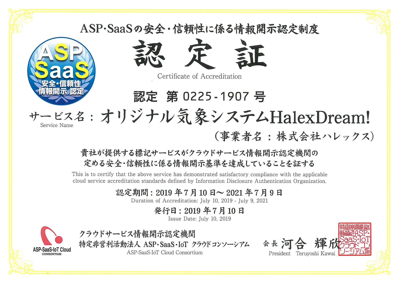 ASP・SaaS情報開示認定証【第0225-1907号】