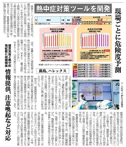 建設通信新聞2019年8月7日発行
