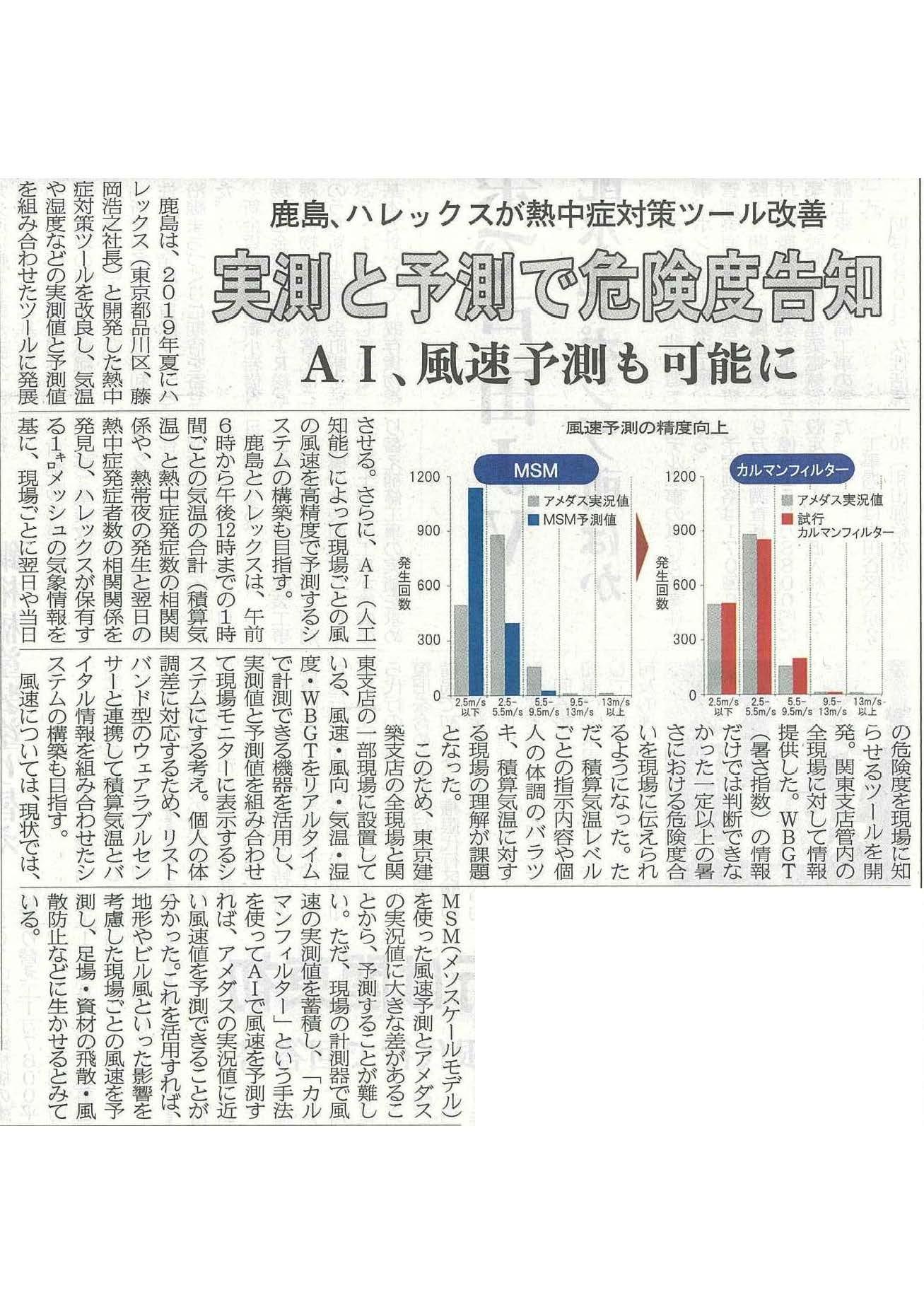 建設通信新聞200207