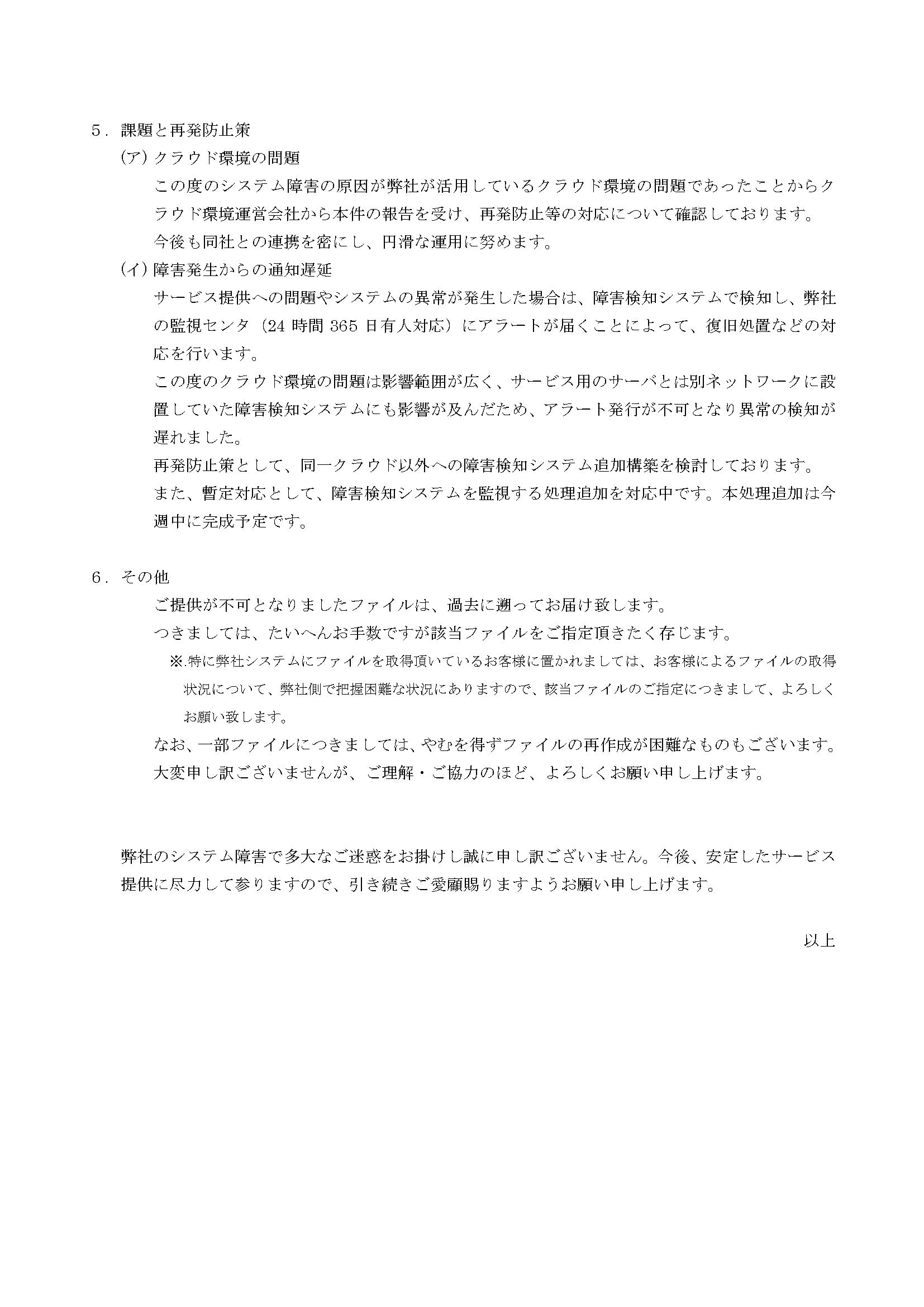 ネットワーク障害報告書